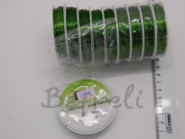 Проволока для бисера 0,3мм 50м зел