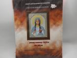 Набор для вышивания бисером св.Мария Магдалина.