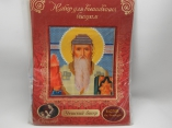 Набор для вышивания бисером св. Спиридоний Тримифунтский